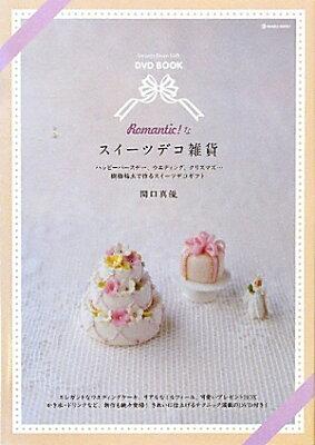 【送料無料】Romantic!なスイーツデコ雑貨 [ 関口真優 ]