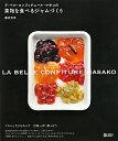 ラ・ベル・コンフィチュール・マサコの果物を食べるジャムづくり