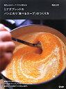 【送料無料】ミアズブレッドのパンに合う「食べるスープ」のつくり方