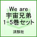 We are宇宙兄弟 1-5巻セット