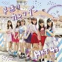 早送りカレンダー (Type-B CD+DVD) [ HKT...