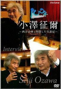 「100年インタビュー 小澤征爾」の表紙