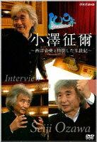 100年インタビュー 小澤征爾
