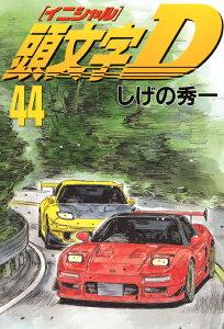 【送料無料】頭文字D 44