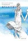 ありふれた祈り おいしいコーヒーのいれ方 Second Season 9 (集英社文庫(日本))