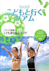 【送料無料】地球の歩き方リゾート(R 09 '11-12)