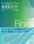 Finale2014実用全ガイド 楽譜作成のヒントとテクニック・初心者から上級者まで [ スタイルノート ]