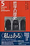 哲学の歴史(第5巻(17世紀)) デカルト革命