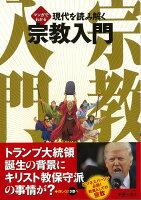 【バーゲン本】現代を読み解く宗教入門ーマンガでわかる