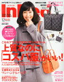 In Red (インレッド) 2014年 12月号 [雑誌]