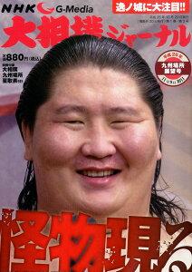 【楽天ブックスならいつでも送料無料】NHK大相撲ジャーナル 2014年 12月号 [雑誌]