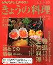 【楽天ブックスならいつでも送料無料】NHK きょうの料理 2014年 12月号 [雑誌]
