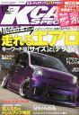 K-CAR (ケーカー) スペシャル 2014年 12月号