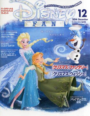 【楽天ブックスならいつでも送料無料】Disney FAN (ディズニーファン) 2014年 12月号 [雑誌]
