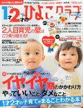 1才・2才のひよこクラブ 2014年冬春号 2014年 12月号 [雑誌]