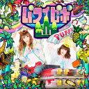 パフィピポ山 (初回限定盤 CD+グッズ)