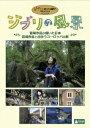 ジブリの風景 宮崎作品が描いた日本/宮崎作品と出会うヨーロッパの旅 [ 夏川結衣 ]
