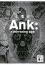 Ank : a mirroring ape (講談社文庫) [ 佐藤 究 ]