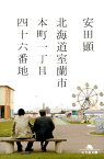 北海道室蘭市本町一丁目四十六番地 (幻冬舎文庫) [ 安田顕 ]