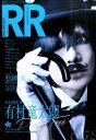 ROCK AND READ(052) 読むロックマガジン 有村竜太朗「Plastic Tree」