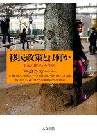『移民政策とは何か 日本の現実から考える』の画像
