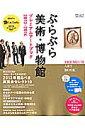 【送料無料】ぶらぶら美術・博物館プレミアムアートブック(2013-2014)