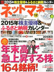 【楽天ブックスならいつでも送料無料】ネットマネー 2014年 12月号 [雑誌]