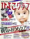 ひよこクラブ 2014年 12月号 [雑誌]