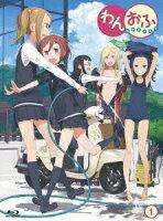 わんおふ -one off- 第1巻【Blu-ray】