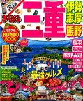 三重 伊勢志摩・熊野 (まっぷるマガジン)