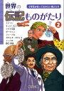 世界の伝記ものがたり(第2巻) 小学生が知っておきたい偉人たち - 楽天ブックス