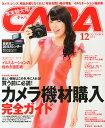 CAPA (キャパ) 2014年 12月号 [雑誌]