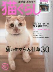 【楽天ブックスならいつでも送料無料】猫ぐらし 2014年 12月号 [雑誌]
