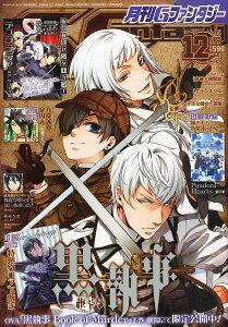 月刊 G Fantasy (ファンタジー) 2014年 12月号 [雑誌]