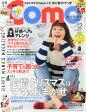 Como (コモ) 2014年 12月号 [雑誌]