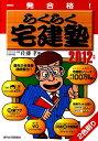 【送料無料】らくらく宅建塾(2012年版) [ 佐藤孝 ]