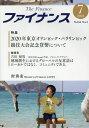 ファイナンス(Vol.54No.4(2018) 特集:2020年東京オリンピック・パラリンピック競技大会記念 [ 財務省 ]