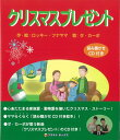 【バーゲン本】クリスマスプレゼント 読み聴かせCD付き [ ロッキー・フナヤマ ]