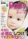 AERA with Baby (アエラ ウィズ ベビー) 2014年 12月号