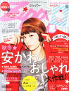 Zipper (ジッパー) 2014年 12月号 [雑誌]
