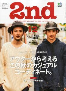 【楽天ブックスならいつでも送料無料】2nd (セカンド) 2014年 12月号 [雑誌]