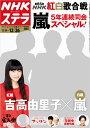 【楽天ブックスならいつでも送料無料】ステラ 2014年 12/26号