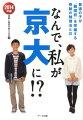 なんで、私が京大に!?(2014年版)