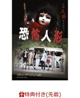 【先着特典】恐怖人形(ポストカード)