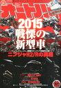 """オートバイ 2014年 12月号"""" border="""