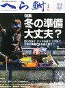 【楽天ブックスならいつでも送料無料】へら鮒 2014年 12月号 [雑誌]