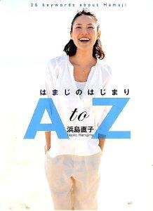 【送料無料】はまじのはじまり AtoZ