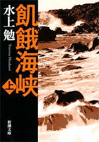 飢餓海峡(上巻)改版 [ 水上勉 ]