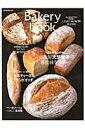 【楽天ブックスならいつでも送料無料】Bakery book [ベーカリーブック] vol.7 [ 柴田書店 ]
