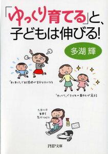 【送料無料】「ゆっくり育てる」と、子どもは伸びる! [ 多湖輝 ]
